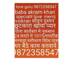 love guru +919872358547